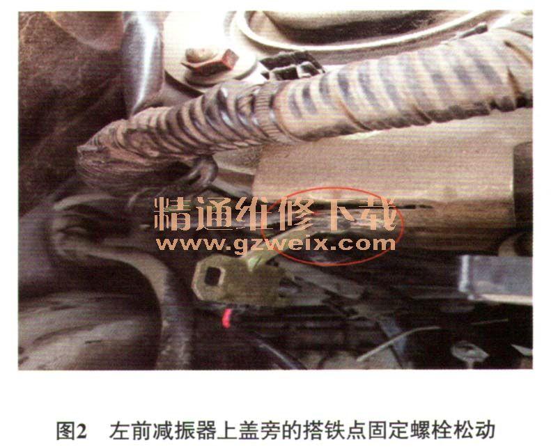 故障排除:重新紧固该搭铁螺栓后试车,故障排除.   故障总结:当控高清图片