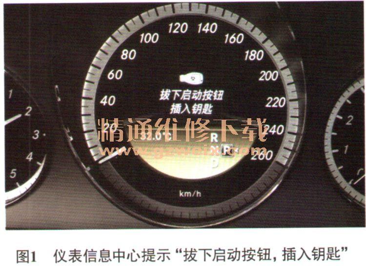 驰E300轿车一键启动功能失效