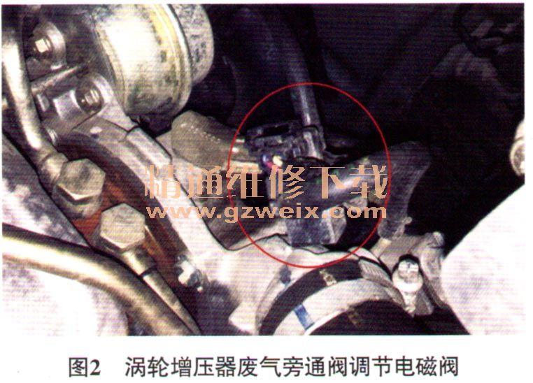"""一辆行驶里程约11万km、搭载1.6T发动机和6速自动变速器的2011款福特翼虎。车主反映:该车组合仪表上发动机故障灯点亮。 故障诊断:接车后首先试车验证故障现象,接通点火开关,起动发动机,发动机顺利起动,组合仪表上的发动机故障灯点亮,发动机怠速运行平稳;踩下加速踏板,发动机加速正常,没有异常的工作噪声。连接故障检测仪(IDS),读取故障代码,动力传动系统控制模块(PCM)内存储有故障代码""""P0234涡轮增压器过增状态""""。记录并尝试清除故障代码,故障代码可以清除。进行路试,故障依旧"""