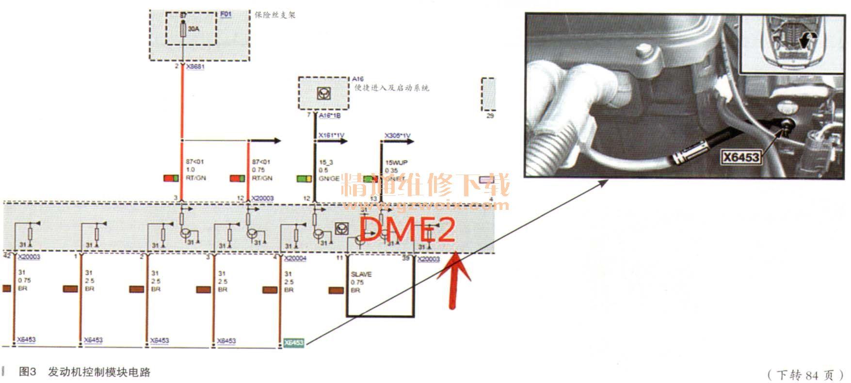 宝马760Li轿车传动系统故障检修高清图片