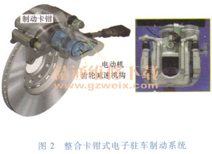 汽车电气构造与检修_详解汽车电子驻车制动系统构造原理与检修 - 精通维修下载