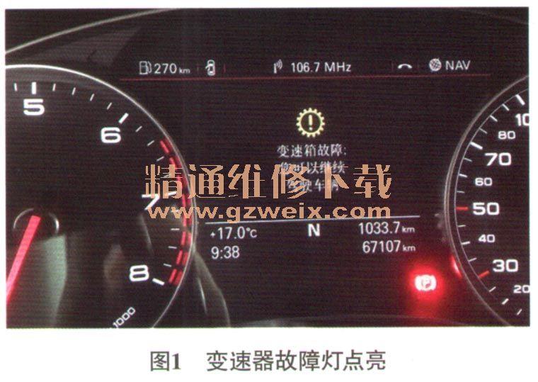 奥迪a7轿车变速器故障灯点亮