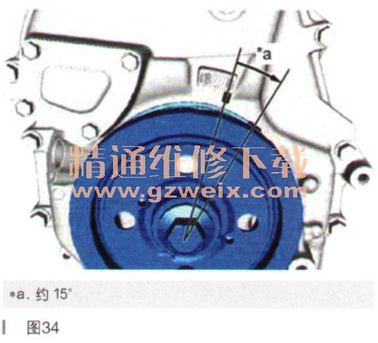 (3)紧固凸轮轴正时齿轮螺栓。扭矩:120N·m。 小心:不要用扳手损坏凸轮轴壳分总成或火花塞套管。 (4)检查并确认凸轮轴正时齿轮总成和排气凸轮轴正时齿轮总成的各正时标记(凹槽)与图33中所示各油漆标记对准。  12.加注发动机油。 13.安装凸轮轴正时机油控制电磁阀总成。 14.安装正时链条导板。 15.安装1号链条张紧器总成。 (1)顺时针转动曲轴约15°,如图34所示。  (2)用螺母和螺栓将新衬热和1号链条张紧器总成暂时安装到汽缸体分总成上。小心:确保不要将衬垫掉入正时链条