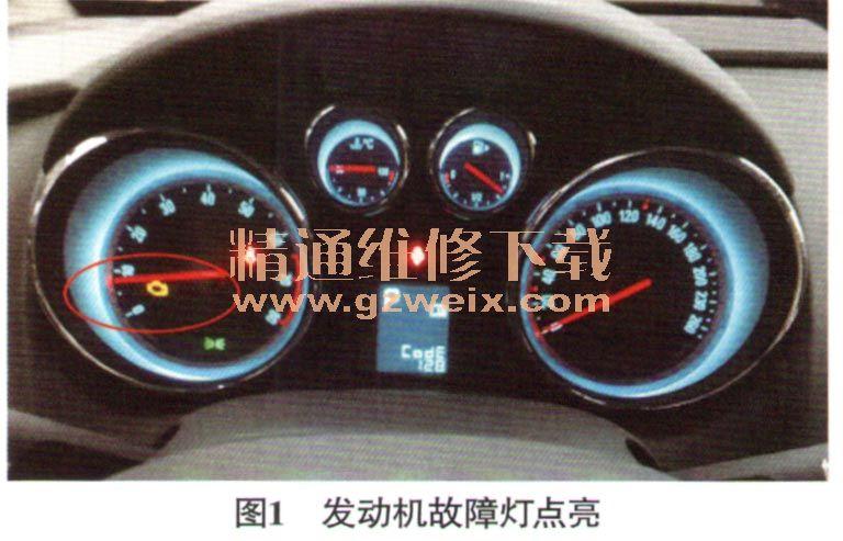 别克英朗轿车发动机故障灯异常点亮