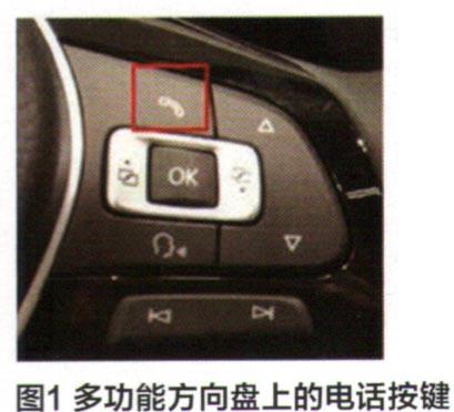 大众迈腾b8l多功能方向盘电话按键功能失效