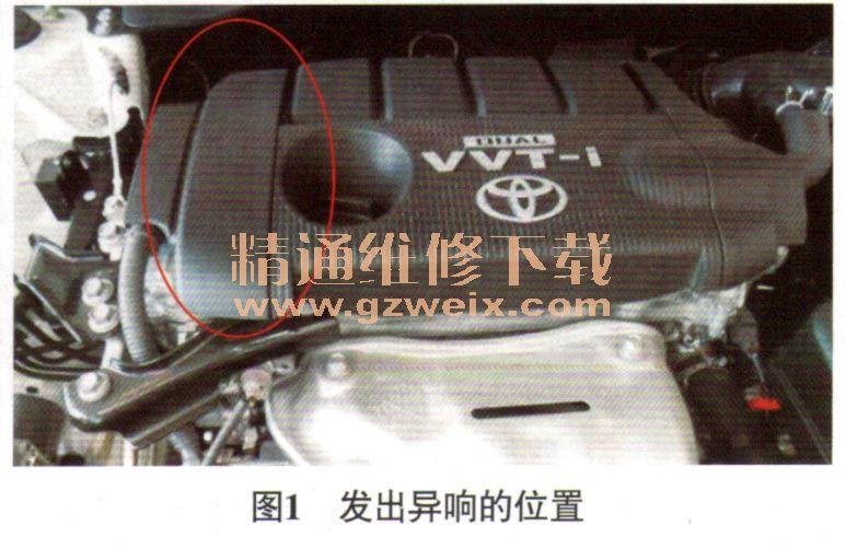 丰田凯美瑞轿车发动机异响