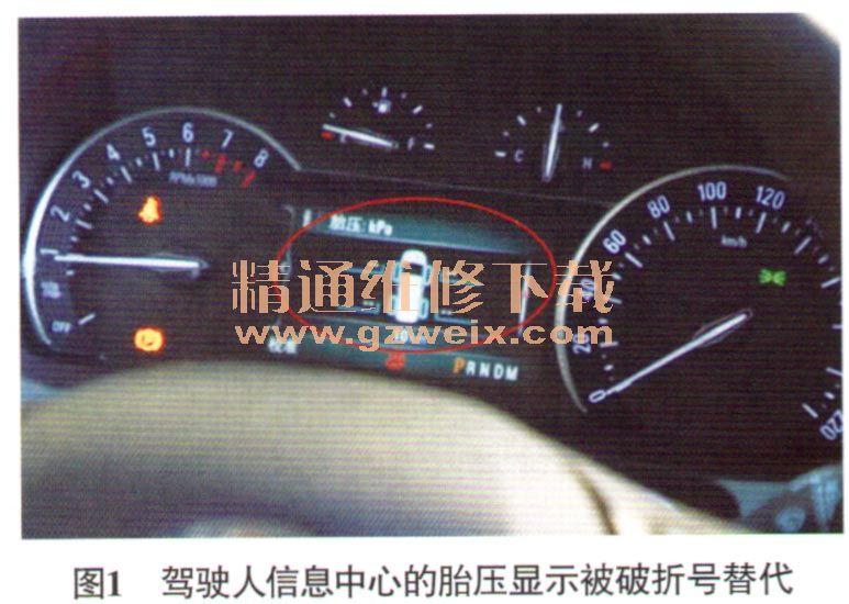 2018款别克gl8,君威,君越车胎压传感器的读入方法