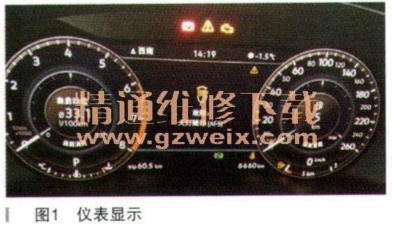 大众迈腾轿车仪表故障信息指示灯点亮