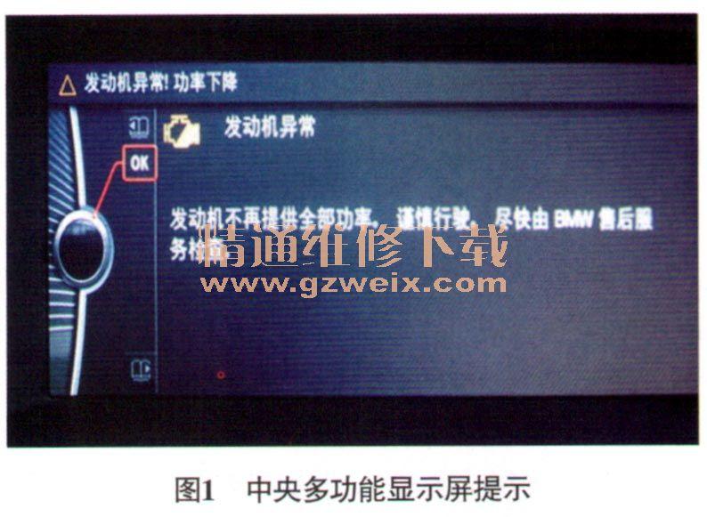 """一辆行驶里程约5万km宝马X5 (E70)。该车因仪表盘上的发动机故障灯异常点亮,且中央多功能显示屏(CID)提示""""发动机异常""""而进店维修。 故障诊断:接车后,维修人员对该车进行路试验证故障,行驶中发动机加速无力,中央多功能显示屏(CID)显示 """"发动机不再提供全部功率,谨慎驾驶。尽快由BMW售后服务检查""""的警告提示(图1)。  查询该车的维修记录,得知该车不久前曾发生过交通事故,更换过前桥、悬架、转向机、前部保险杆、发动机气门室盖、可变凸轮轴控制阀等零件。"""
