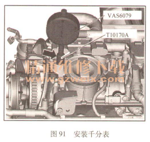 2010~2014年奥迪2.0t-cada发动机正时校对方法