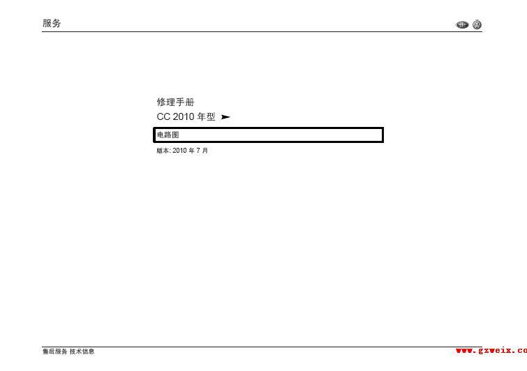 2010年大众cc维修电路图 精通维修下载高清图片