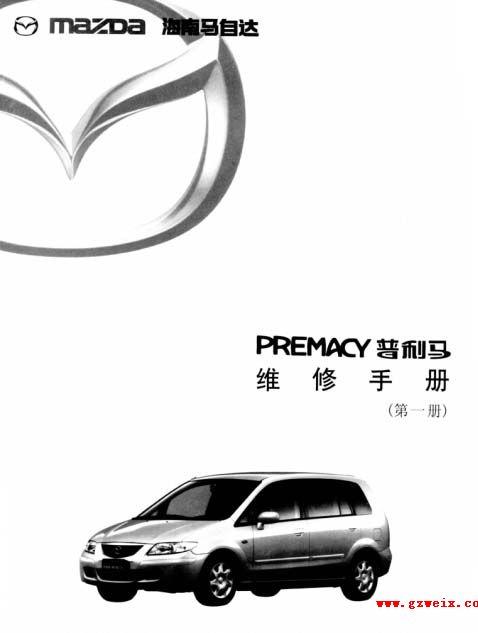 海南马自达普利马 PREMACY 原厂维修手册 图片版高清图片