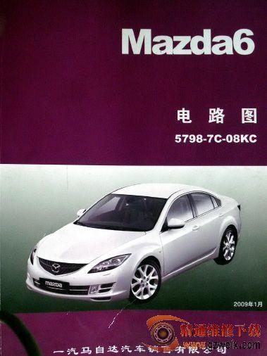 2009年一汽马自达6睿翼原厂全车电路图