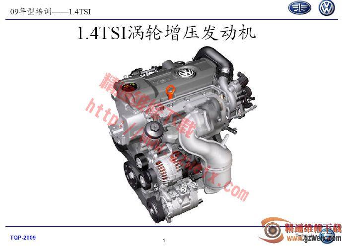 2009年大众迈腾1.4TSI原厂发动机培训图片