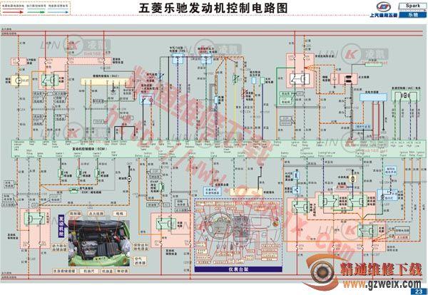 五菱乐驰发动机控制电路图图片