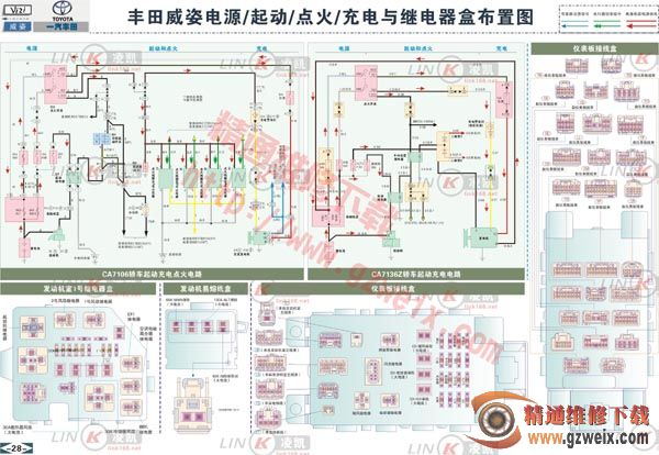 丰田威姿电源,起动,点火,充电与继电器盒布置图高清图片