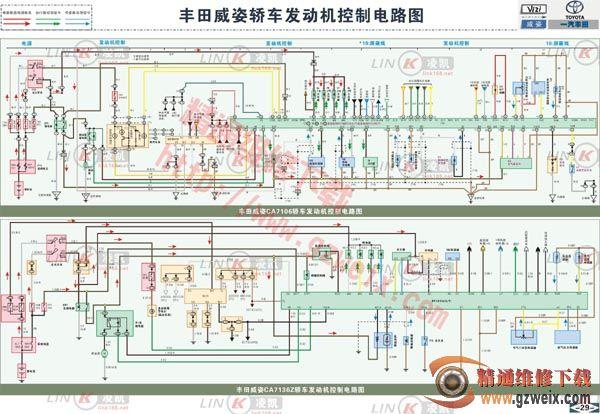 丰田威姿发动机控制电路图高清图片