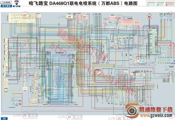 哈飞路宝 da468q1联电电喷系统电路图高清图片