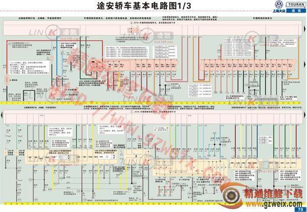大众途安基本电路图 1 高清图片