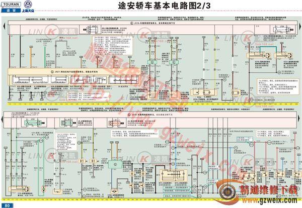 大众途安基本电路图 2 精通维修下载高清图片