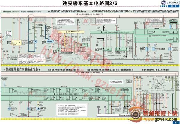 大众途安空调线路图 第5张 - auto.d8.la