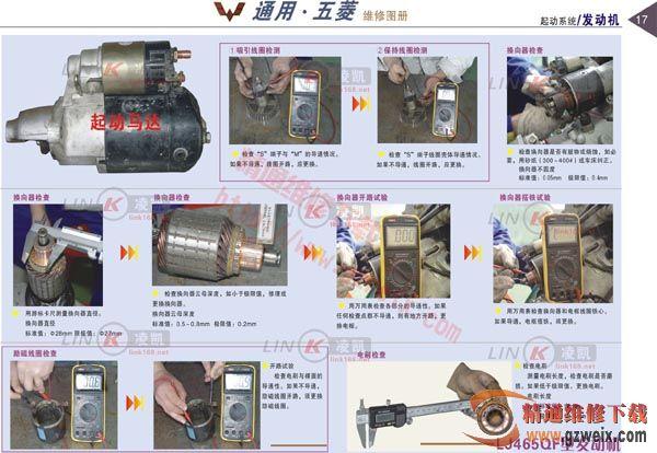 通用五菱发动机 起动系统 2图片