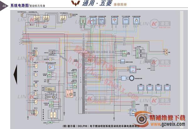 通用五菱系统电路图 发动机与车身图片