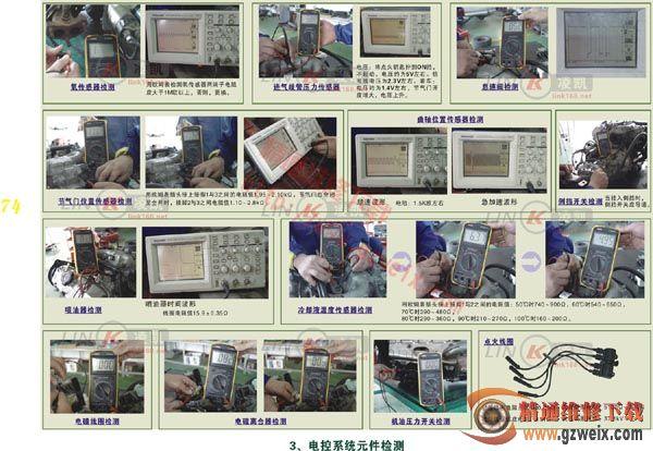 通用五菱发动机电控系统 电控系统元件检测图片