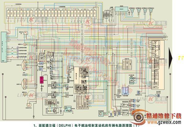 通用五菱系统电路 装配德尔福电子燃油喷射发动机的车辆电路原理图 图片