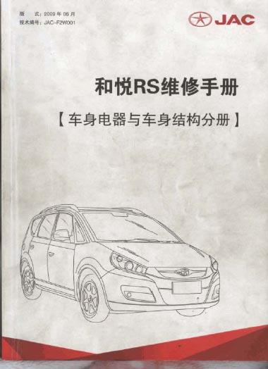 2009年江淮和悦RS维修手册 车身电器与车身结构分册高清图片