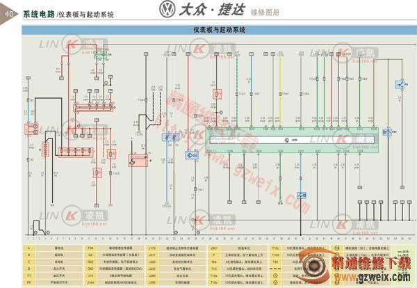 大众捷达系统电路--仪表板与起动系统